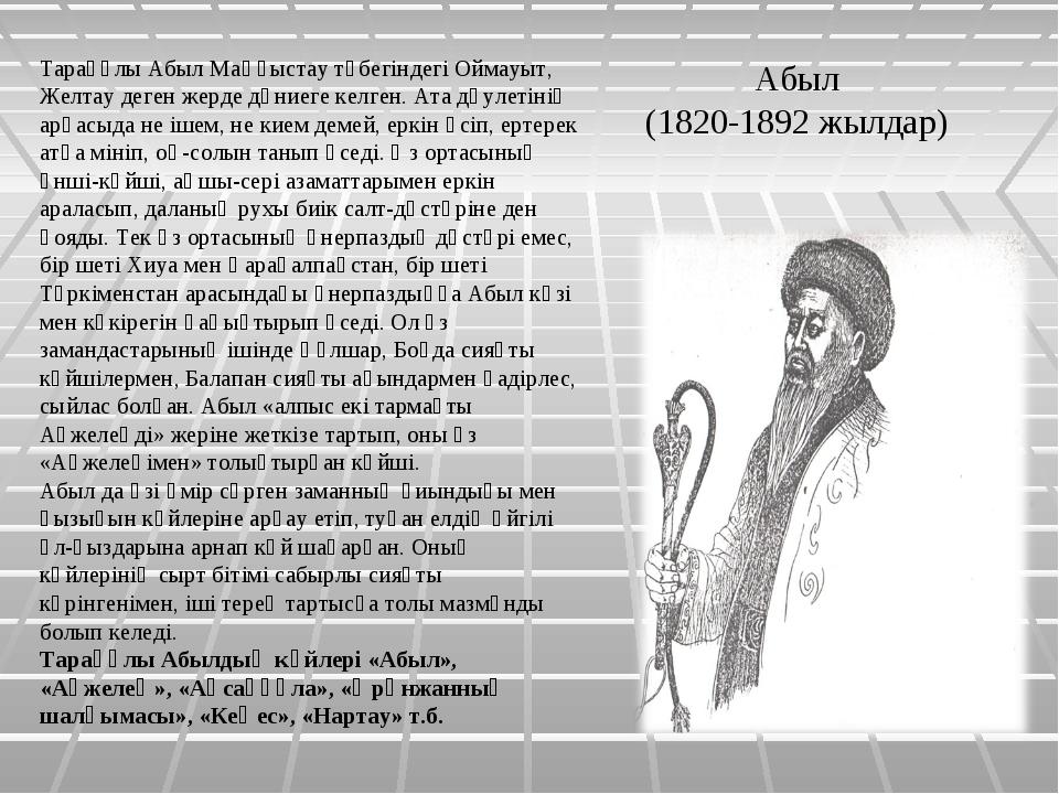 Абыл (1820-1892 жылдар) Тарақұлы Абыл Маңғыстау түбегіндегі Оймауыт, Желтау д...