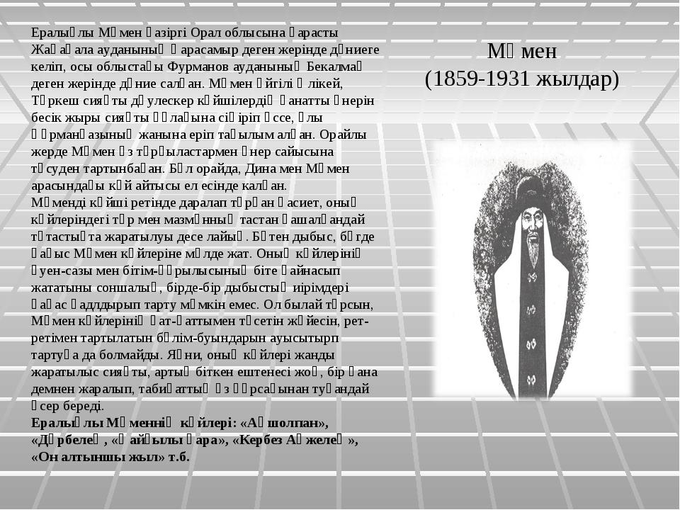 Мәмен (1859-1931 жылдар) Ералыұлы Мәмен қазіргі Орал облысына қарасты Жаңақал...