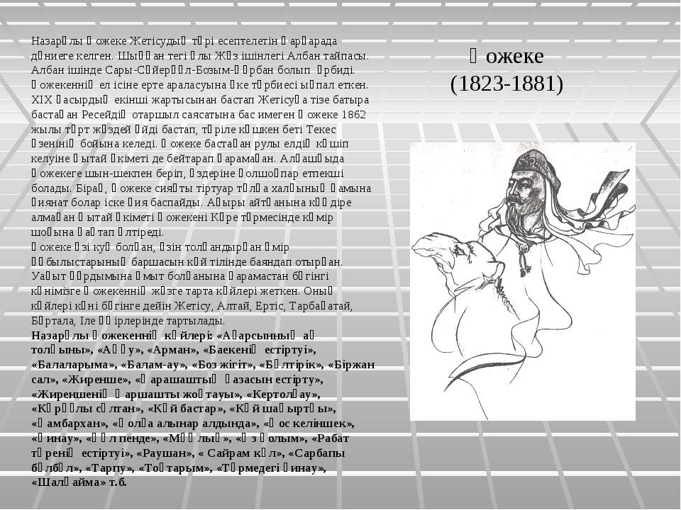 Қожеке (1823-1881) Назарұлы Қожеке Жетісудың төрі есептелетін Қарқарада дүние...