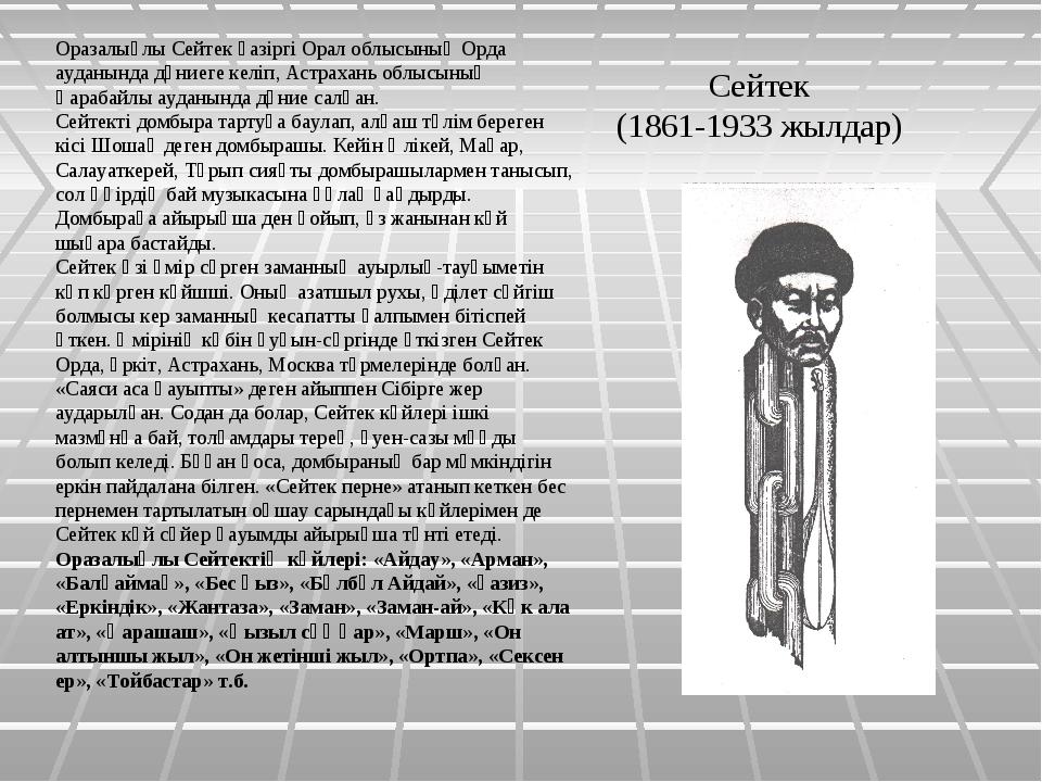 Сейтек (1861-1933 жылдар) Оразалыұлы Сейтек қазіргі Орал облысының Орда аудан...