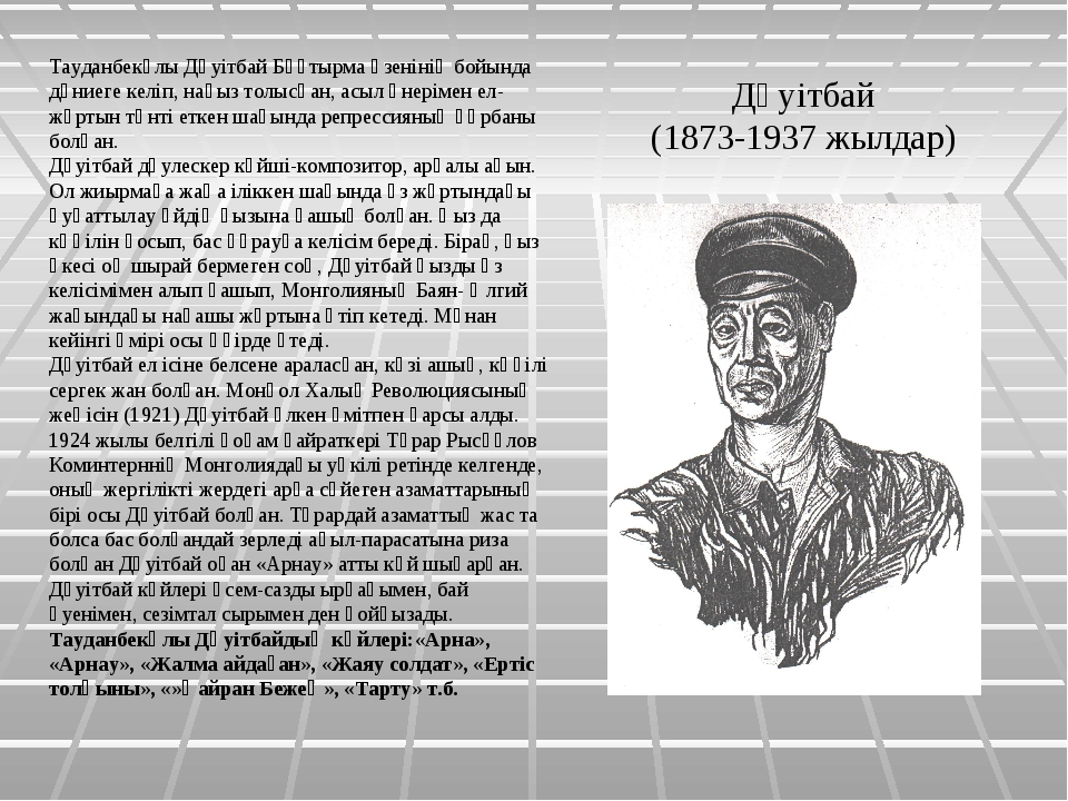 Дәуітбай (1873-1937 жылдар) Тауданбекұлы Дәуітбай Бұқтырма өзенінің бойында д...