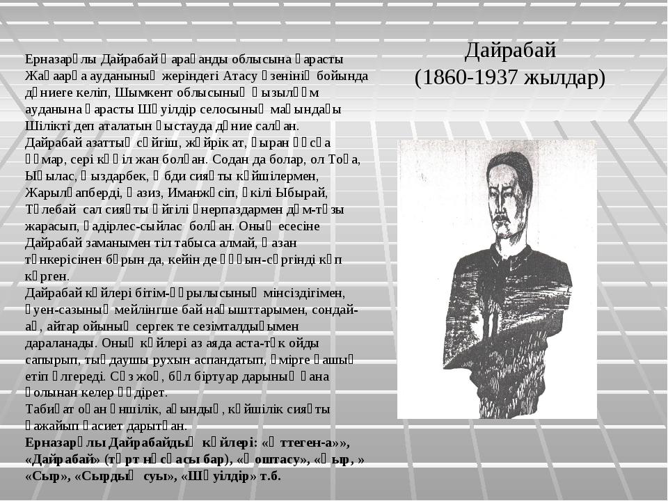 Дайрабай (1860-1937 жылдар) Ерназарұлы Дайрабай Қарағанды облысына қарасты Жа...
