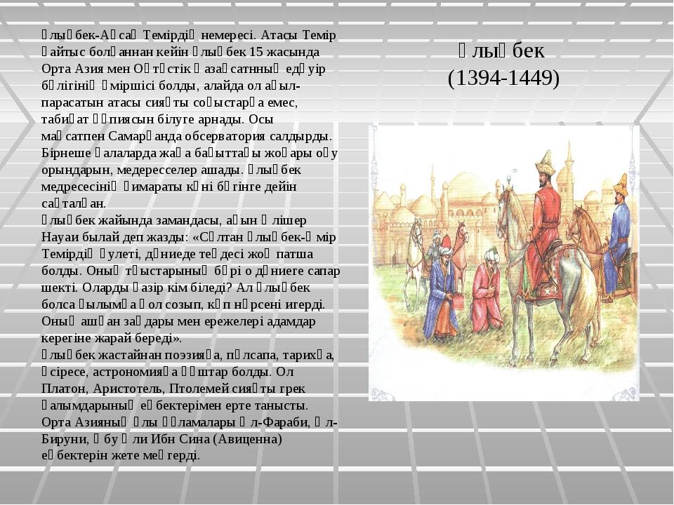 Ұлықбек (1394-1449) Ұлықбек-Ақсақ Темірдің немересі. Атасы Темір қайтыс болға...