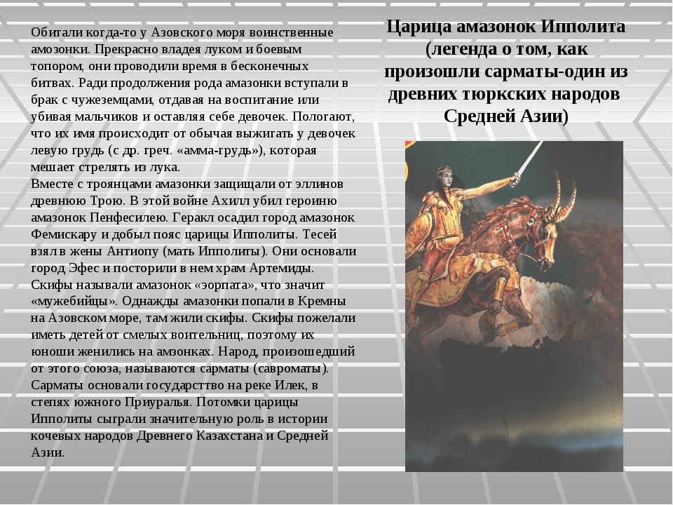 Царица амазонок Ипполита (легенда о том, как произошли сарматы-один из древни...