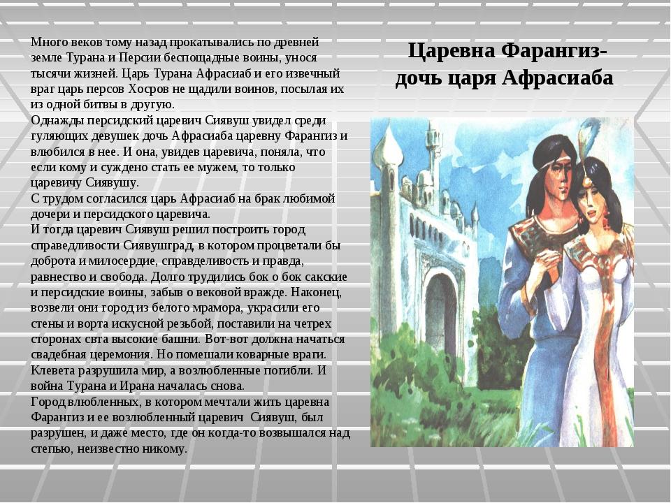 Царевна Фарангиз-дочь царя Афрасиаба Много веков тому назад прокатывались по...