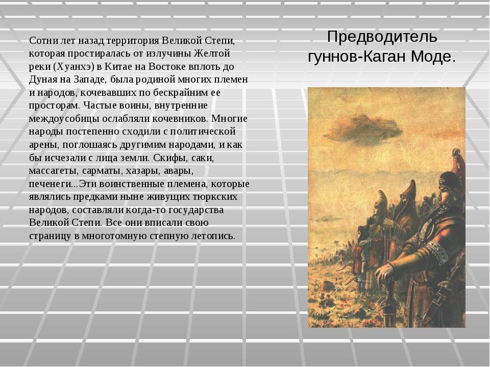 Предводитель гуннов-Каган Моде. Сотни лет назад территория Великой Степи, кот...