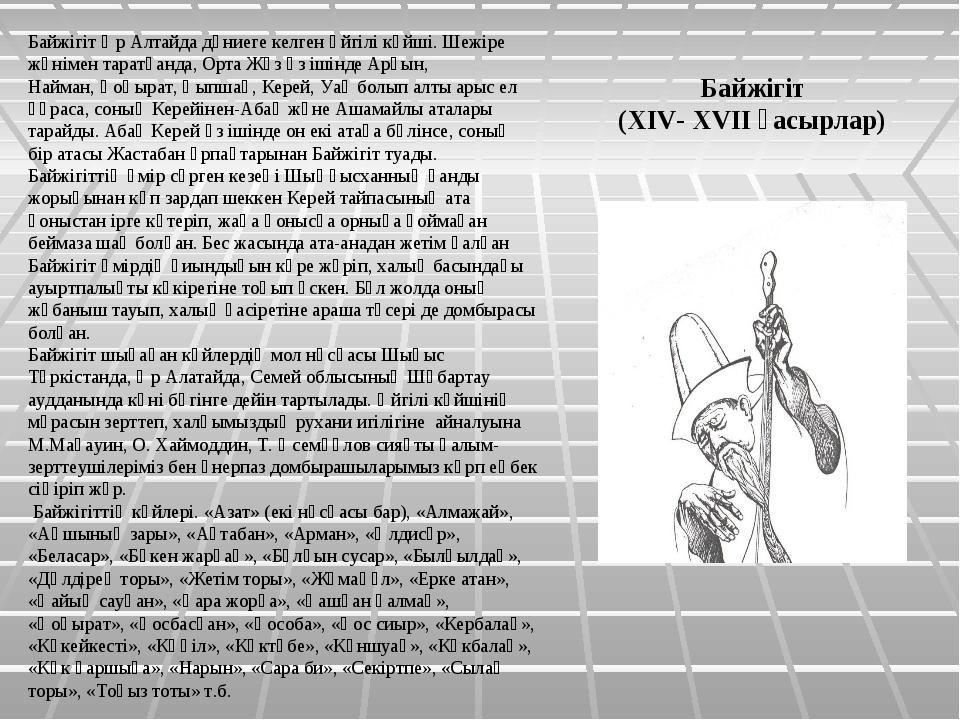 Байжігіт (XIV- XVII ғасырлар) Байжігіт Өр Алтайда дүниеге келген әйгілі күйші...