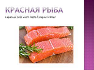 в красной рыбе много омега-3 жирных кислот