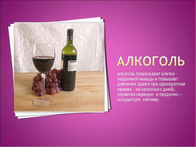 алкоголь повреждает клетки сердечной мышцы и повышает давление (даже при одно...