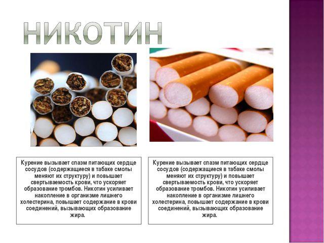 Курение вызывает спазм питающих сердце сосудов (содержащиеся в табаке смолы м...