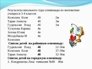 Результаты школьного тура олимпиады по математике учащихся 3-4 классов  Коле