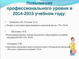 Повышение профессионального уровня в 2014-2015 учебном году: Грешнова А.В., К