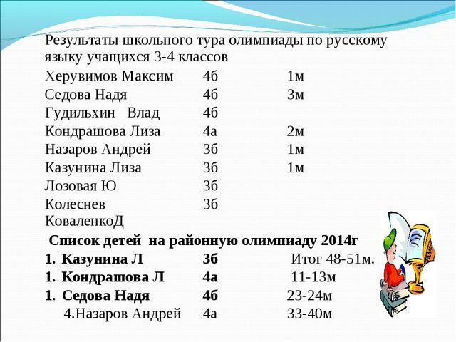 Результаты школьного тура олимпиады по русскому языку учащихся 3-4 классов...
