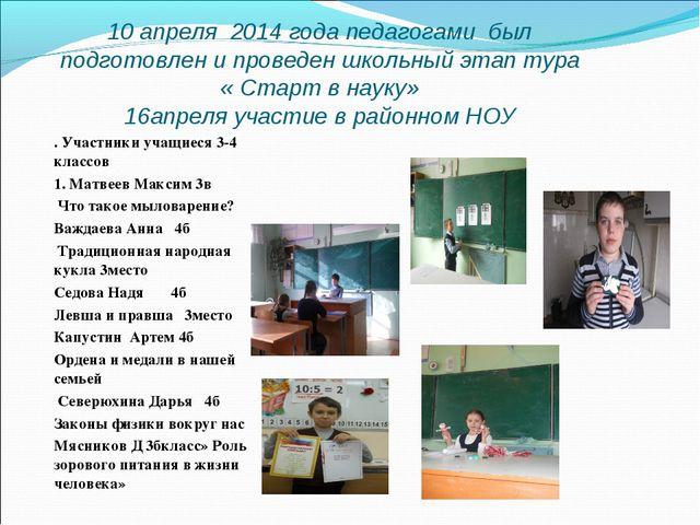 10 апреля 2014 года педагогами был подготовлен и проведен школьный этап тура...