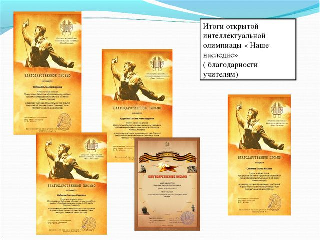 Итоги открытой интеллектуальной олимпиады « Наше наследие» ( благодарности уч...