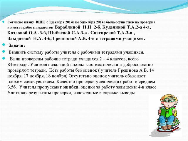 Согласно плану ВШК с 1декабря 2014г по 5декабря 2014г была осуществлена прове...