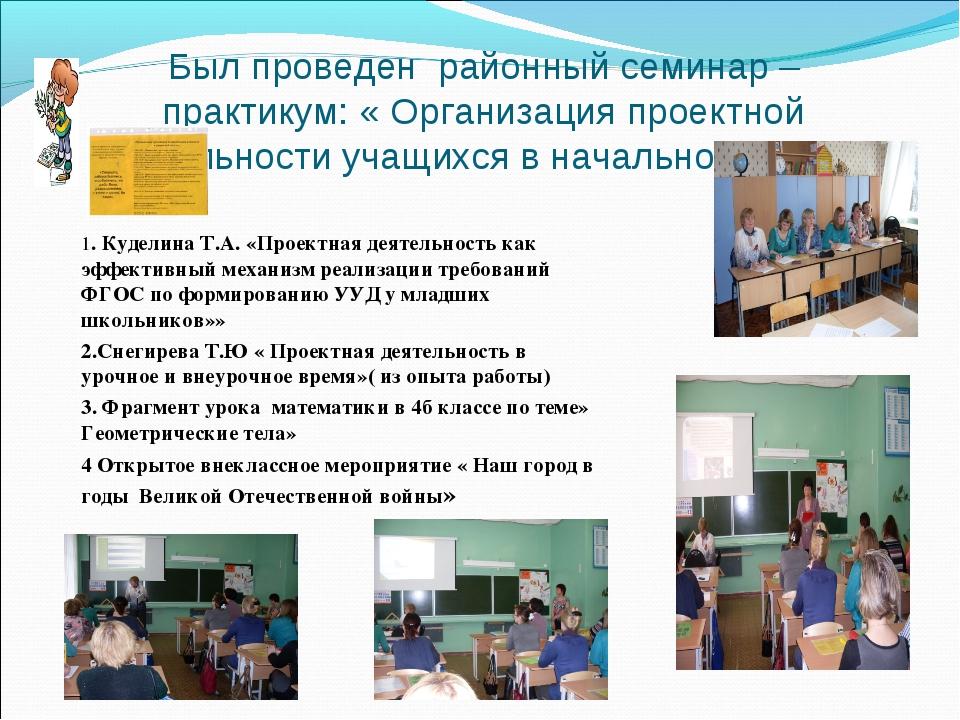 Был проведен районный семинар – практикум: « Организация проектной деятельнос...