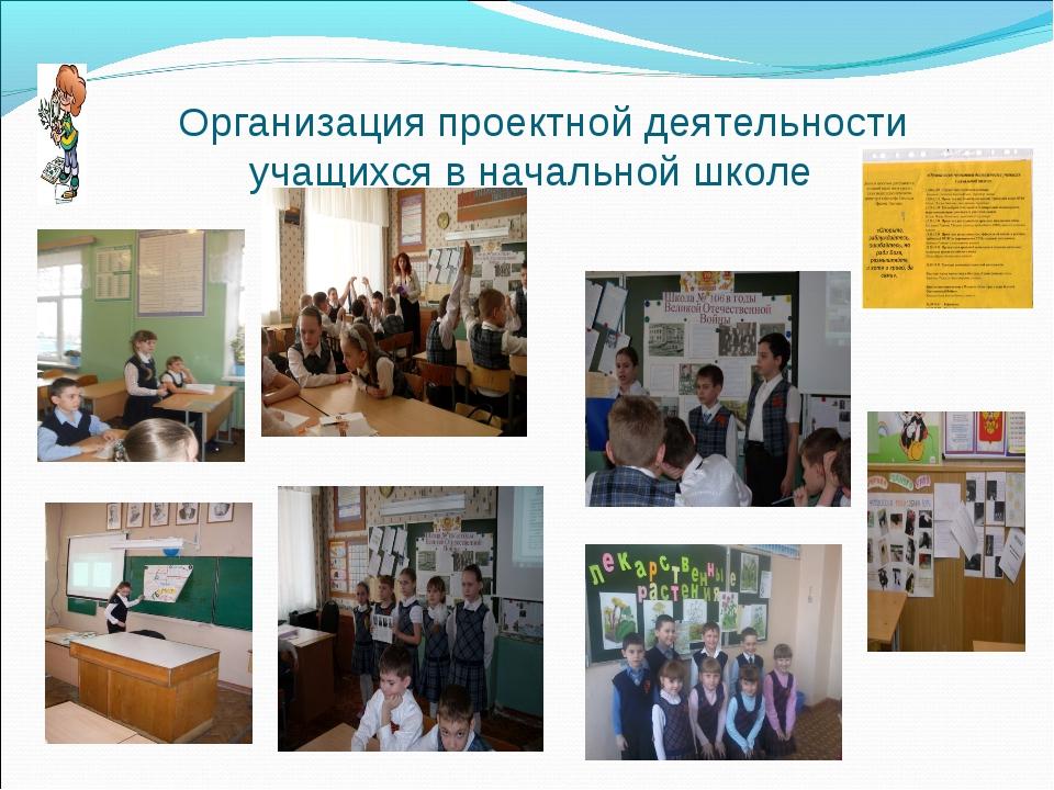 Организация проектной деятельности учащихся в начальной школе 1