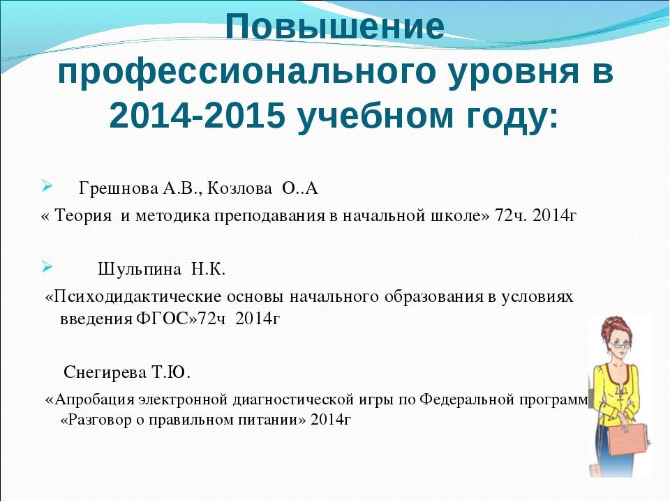 Повышение профессионального уровня в 2014-2015 учебном году: Грешнова А.В., К...
