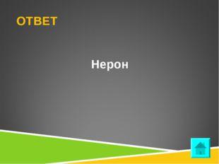 ОТВЕТ Нерон
