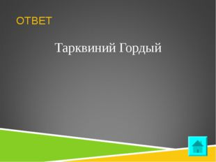 ОТВЕТ Тарквиний Гордый
