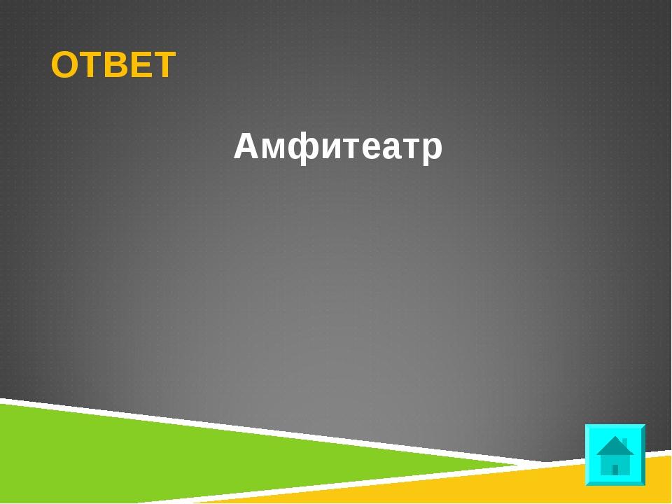 ОТВЕТ Амфитеатр