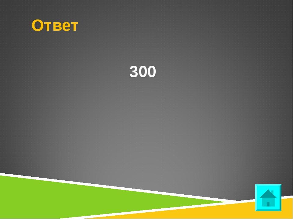 Ответ 300
