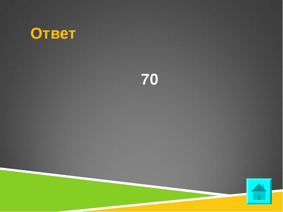 Ответ 70