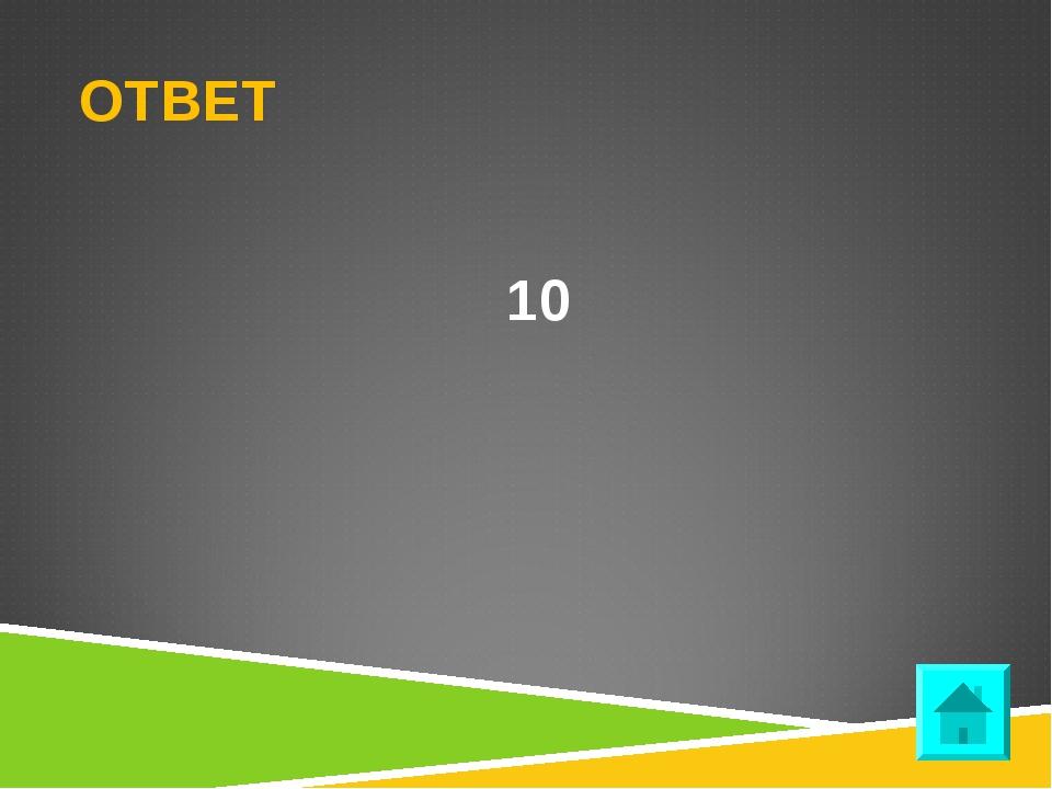 ОТВЕТ 10