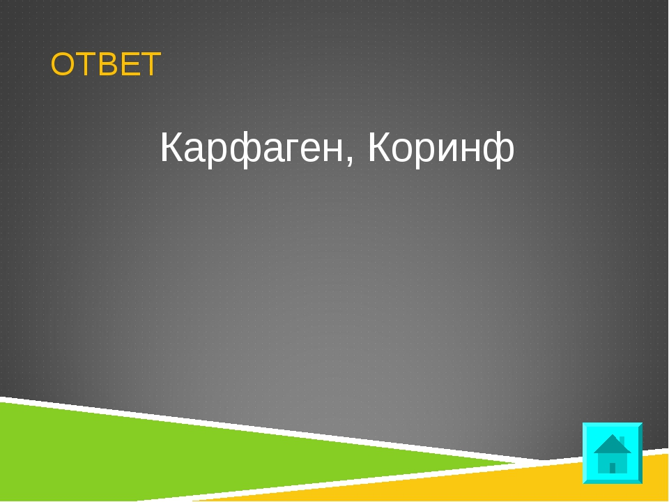 ОТВЕТ Карфаген, Коринф