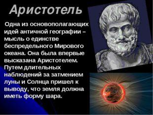 Аристотель Одна из основополагающих идей античной географии – мысль о единств