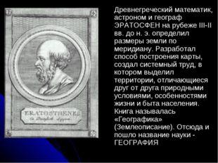 Древнегреческий математик, астроном и географ ЭРАТОСФЕН на рубеже III-II вв.