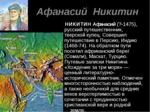 Афанасий Никитин НИКИТИН Афанасий (?-1475), русский путешественник, тверской