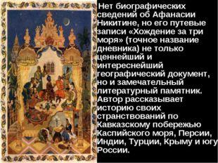 Нет биографических сведений об Афанасии Никитине, но его путевые записи «Хож
