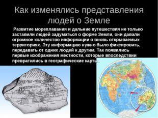 Как изменялись представления людей о Земле Развитие мореплавания и дальние пу