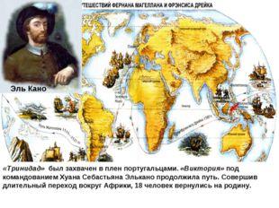 На островах испанцы узнали, что португальский король объявил Магеллана дезер