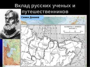 Вклад русских ученых и путешественников Ерофей Хабаров Илья Москвитин Семен Д