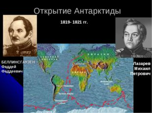 Открытие Антарктиды БЕЛЛИНСГАУЗЕН Фаддей Фаддеевич Лазарев Михаил Петрович 1