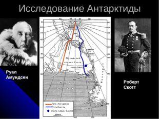 Исследование Антарктиды Руал Амундсен Роберт Скотт