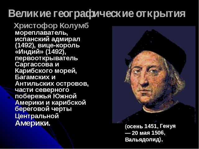 Великие географические открытия Христофор Колумб мореплаватель, испанский адм...