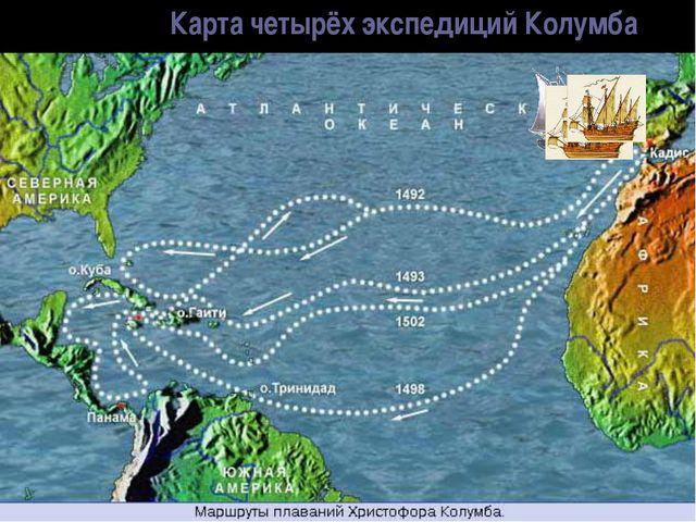 Карта четырёх экспедиций Колумба