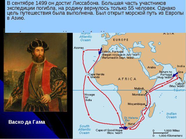Васко да Гама 8 июля 1497 флотилия в составе четырех кораблей с экипажем в 16...