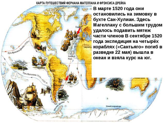 20 сентября 1519 года флотилия из пяти судов с командой в 265 человек во глав...