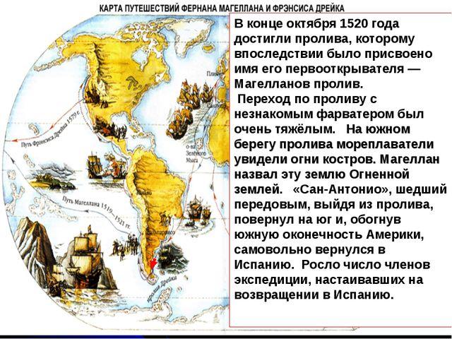 В конце октября 1520 года достигли пролива, которому впоследствии было присв...