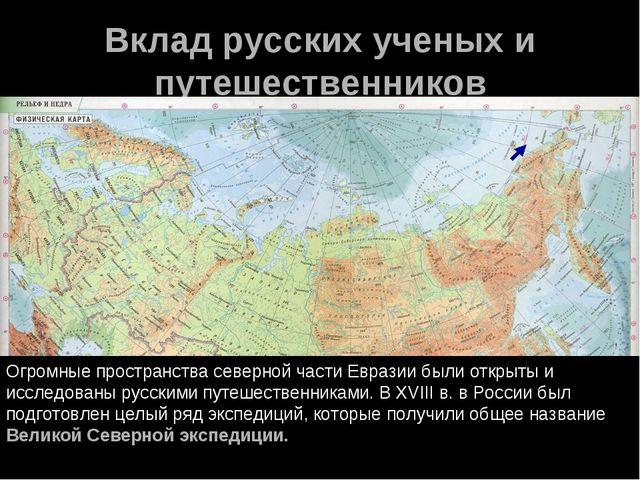 Вклад русских ученых и путешественников Огромные пространства северной части...