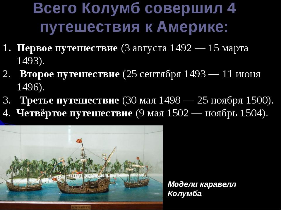 Всего Колумб совершил 4 путешествия к Америке: Первое путешествие (3 августа...
