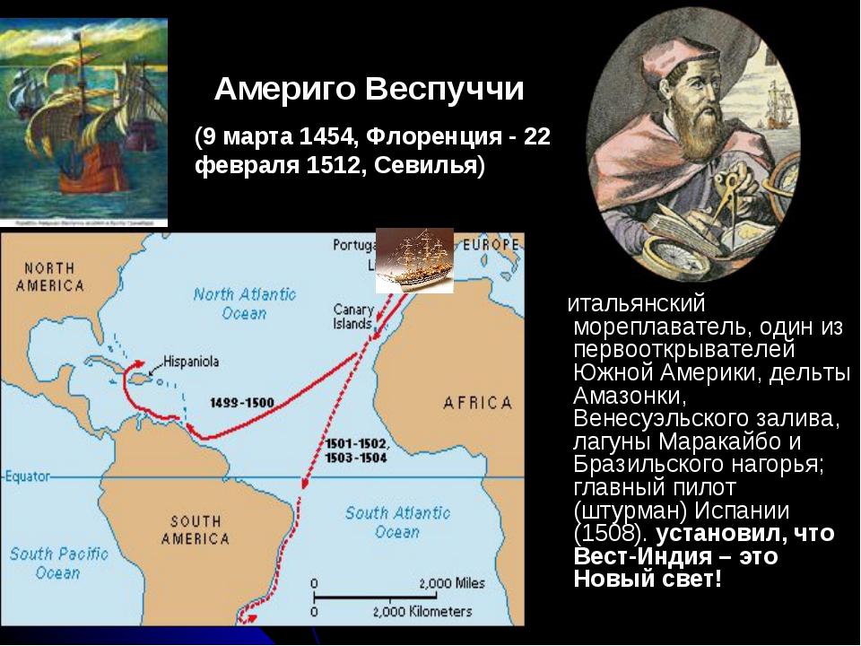 итальянский мореплаватель, один из первооткрывателей Южной Америки, дельты А...