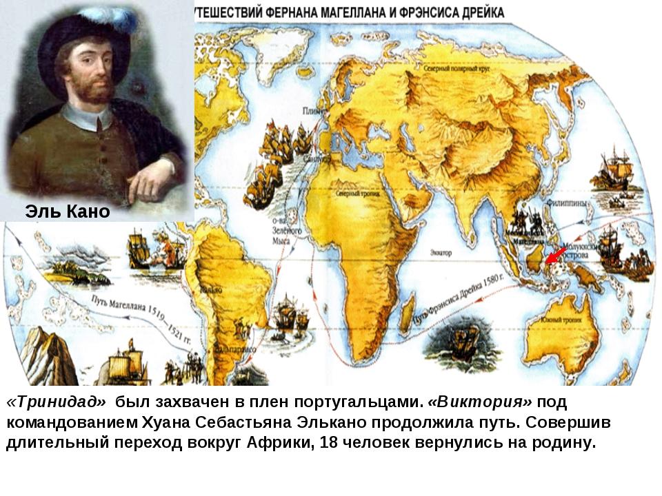 На островах испанцы узнали, что португальский король объявил Магеллана дезер...