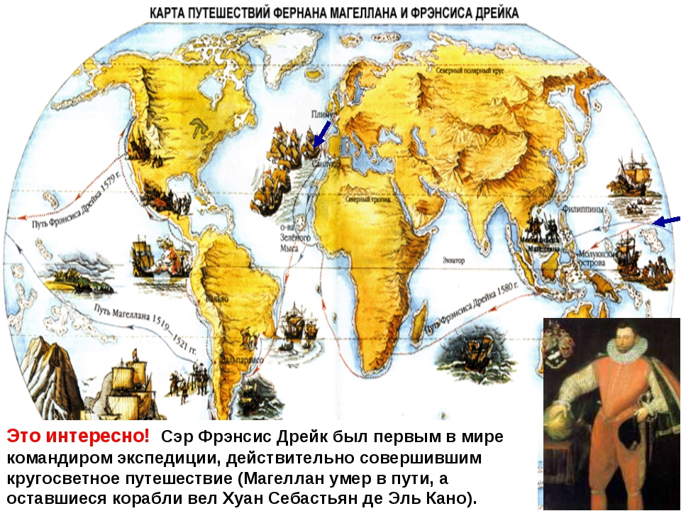 Это интересно! Сэр Фрэнсис Дрейк был первым в мире командиром экспедиции, де...