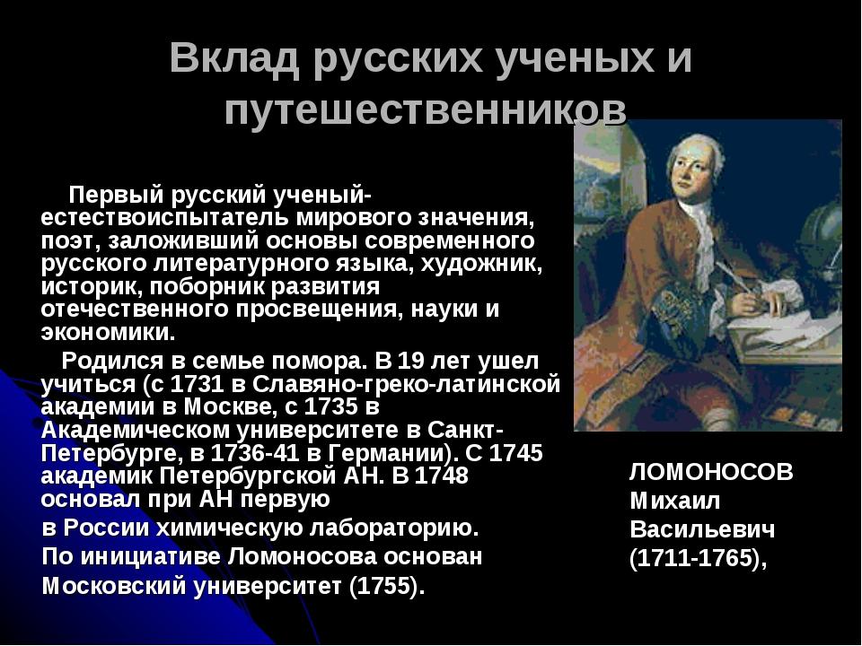 Первый русский ученый-естествоиспытатель мирового значения, поэт, заложивший...